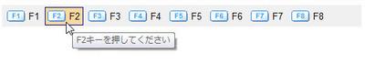 ページ上にファンクションキーを視覚化して配置し,任意の動作を割り当てられる