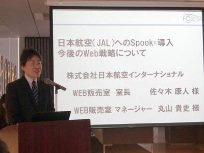 「ECサイトでのダイレクトマーケティングの強化するために,検索とキャンペーンコンテンツの拡充を図りたかった」と,今回のサイトリニューアルの目的について説明する,(株)日本航空インターナショナルWEB販売室室長 佐々木康人氏。