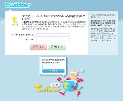 最初に「ツイ坊」を起動すると,投稿するTwitterアカウントの登録ダイアログが出る。