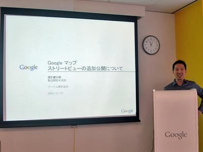 ストリートビューの提供エリア拡大およびスペシャルコンテンツの拡充について説明を行うグーグル株式会社製品開発本部長 徳生健太郎氏。