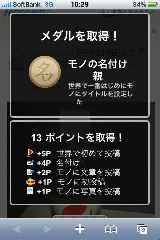 図 アクションや結果に応じてメダルを取得できる。