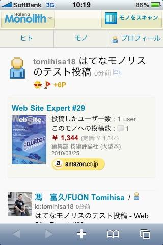 図 Amazon.co.jpに登録されている場合,商品情報が引用される。