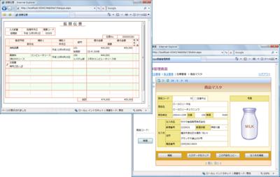 フリーレイアウトの表画面の例