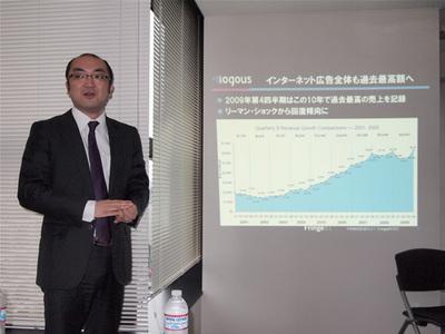 iogousについて説明をする,Fringe81代表取締役社長 田中弦氏。iogousという名称は,日本語の「すごい(sugoi)」と最適化(Optimization)の頭文字の「O」を並べ替えたアナグラムを基にしているとのこと。