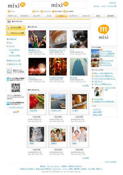 「mixiフォト」のトップ。「アルバム」のほか個別の写真もサムネール表示され,公開範囲などが指定できる。