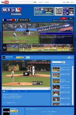 MLB.JPチャンネル