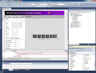 開発環境(Visual Studio)上での利用例