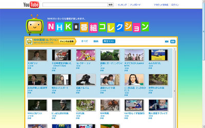 「NHK番組コレクションチャンネル」