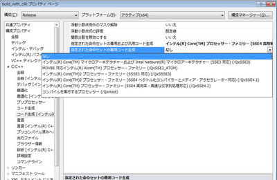 インテル C++ Composer Windows版日本語版にてWindows 7でVisual Studio 2010に統合したオプション設定画面
