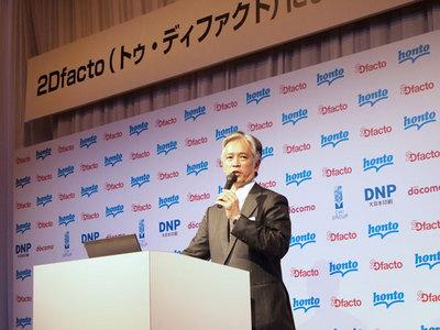 2Dfactoの展開と狙いについて述べる,株式会社トゥ・ディファクト代表取締役社長 小城武彦氏