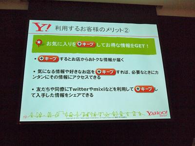 Yahoo!ロコの特徴の1つ「キープ」機能