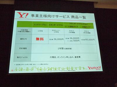 Yahoo!ロコ 利用料金体系