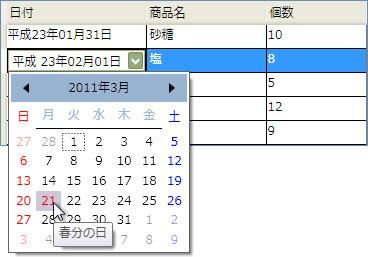 標準のデータグリッドに日付コントロールを組み合わせ,ドロップダウンカレンダーを表示することも可能