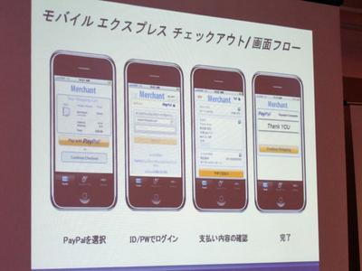 モバイル エクスプレス チェックアウトの画面フロー