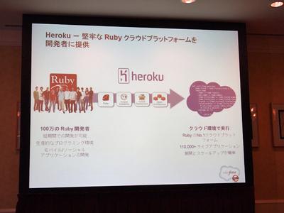 Byron氏はHerokuについて「Rubyは最もエキサイティングな言語の1つ」と紹介し,買収完了により,Force.com,Herokuを通じてRubyによる最適な開発が行えるようになったことを喜んだ