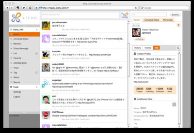 パブリックベータ版の画面イメージ。クローズドベータが2ペインタイプだったのに対し,パブリックベータは3ペインとなる。これは,一番左にTwitter以外のソーシャルメディア対応に関する情報が追加されるからだ