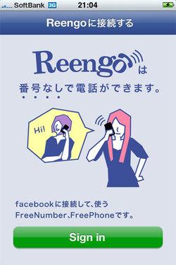 Reengo起動画面
