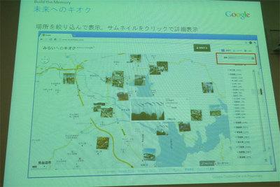 「未来へのキオク」の開発中のイメージ。地名で検索をかけ,地図上でサムネイルが表示される。