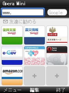 iアプリ版Opera Miniの画面。被災地向け機能として,震災関連の情報提供サイトがスピードダイヤルにプリセットされている