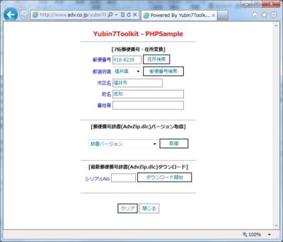 図2 開発したWebエントリのイメージ