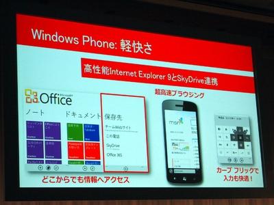Microsoftならではの機能が多数盛り込まれている。