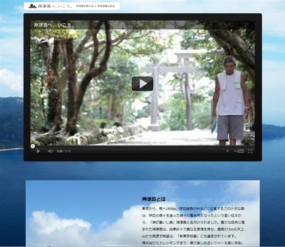 先行事例として公開された「神津島へ、いこう。- 神津島村商工会×神津島観光協会」のサイト。神津島の魅力を伝える内容になっている