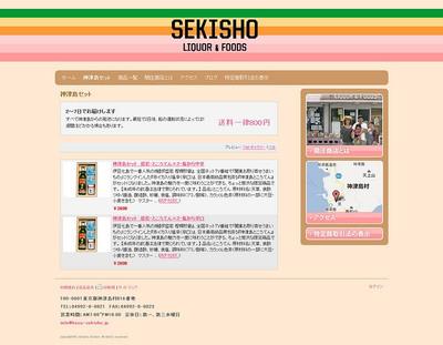 神津島で130年以上営業してきた商店「関庄商店」のサイト。商品紹介の他,ネット通販も行っている