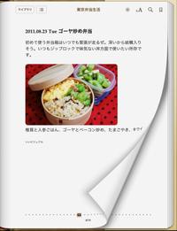 図 ブログを電子書籍化したイメージ
