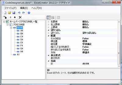 コードデザイナの画面
