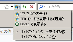 ブラウザのレンダリングエンジンをIE 7,8,Gecko(Firefox)から選ぶこともできる