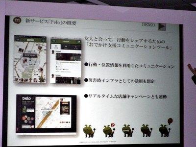 2012年1月にリリース予定の「Pelo」。まずはiPhoneアプリとしてリリースされる,位置情報共有サービス。趣味としての利用の他,有事の際には緊急ライフラインをサポートする機能についても実装される予定