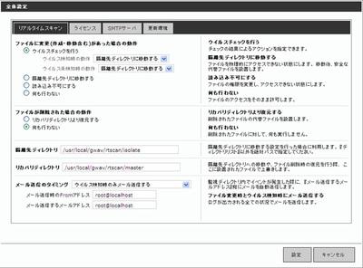 不正アクセス検知時の動作をディレクトリ別に細かく設定できる