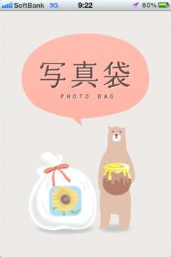 写真袋の画面面