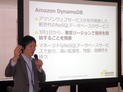 今回のAmazon DynamoDB,東京リージョン使用開始について説明を行う,エバンジェリスト 玉川憲氏
