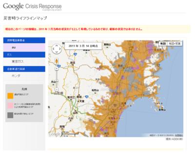 Google 災害時ライフラインマップ