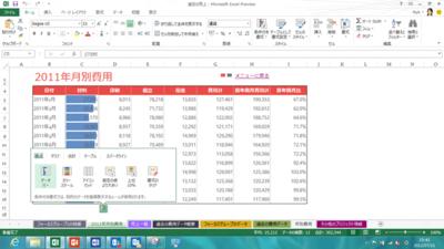 Excelのクイック分析レンズ