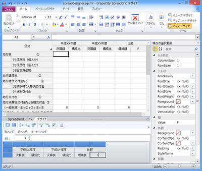 コーディングなしで複雑なグリッド画面を作成できるGUI設計ツール「SPREADデザイナ」を提供。SPREADデザイナ自体もSPREAD for WPFで開発されている