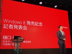 昨日の前夜祭に続き登場した,日本マイクロソフト株式会社代表執行役社長樋口泰行氏