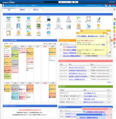 PC用ポータルの画面