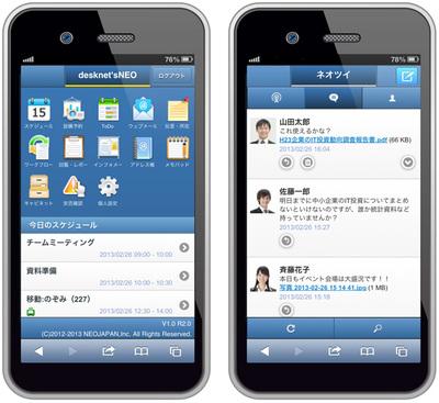 スマートフォン版の画面