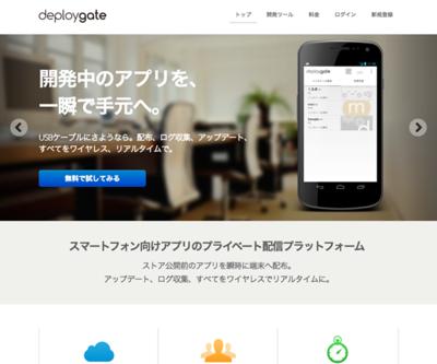 DeployGate