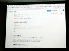 Google 災害情報の表示例。なお,この画面は発表用のテスト画面であり,実際に起きた震災に関するものではありません