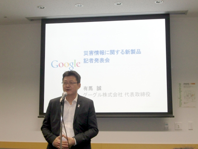 東日本大震災からまもなく2年が経つにあたって,被災者の方へのお見舞いとともに,Googleとしてしてきたこと,できることについて話すグーグル株式会社代表取締役 有馬誠氏。これまで,Google Person Finderの公開,その他,さまざまな支援・取り組みを行ってきている中,今回の発表に至った