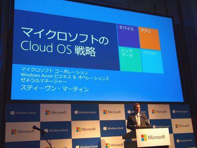 """「Microsoftは,""""エンタープライズフォーカス""""""""ユーザフォーカス""""そして""""ハイブリッドデザイン""""と,一貫性のあるプラットフォームを提供することで,ビジネスをサポートする」と述べるSteven氏"""