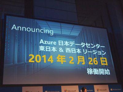明日2014年2月26日から正式稼働する「Windows Azure Japan Geo」