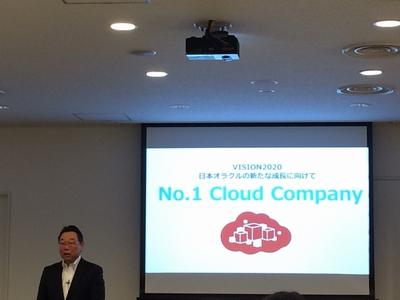 「No.1 Cloud Companyを目指す」と力強く述べた,日本オラクル株式会社代表執行役社長兼CEO 杉原博茂氏
