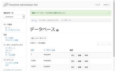 Webアプリとなった管理ツール「PowerGres Administration Tool」の表示