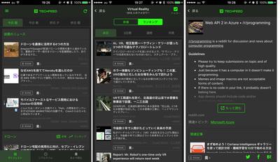 モバイル版アプリの画面,左からトップ画面,ランキング画面,記事詳細画面