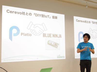 ユニークかつネットを最大限活用することを特徴とする多様な製品を開発・販売する株式会社Cerevo代表取締役 岩佐琢磨氏。今回の協業を機に,今まで以上にBlueNinjaを採用した開発に対するサポート・コンサルティングを強化していくとのこと