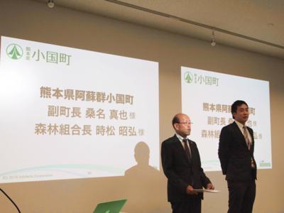 熊本県阿蘇郡小国町より,副町長の桑名真也氏(右)と森林組合長 時松明弘氏も発表会に駆けつけた